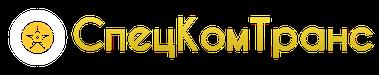 Отзывы СпецКомТранс