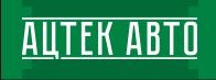 Отзывы АЦТЕК-АВТО