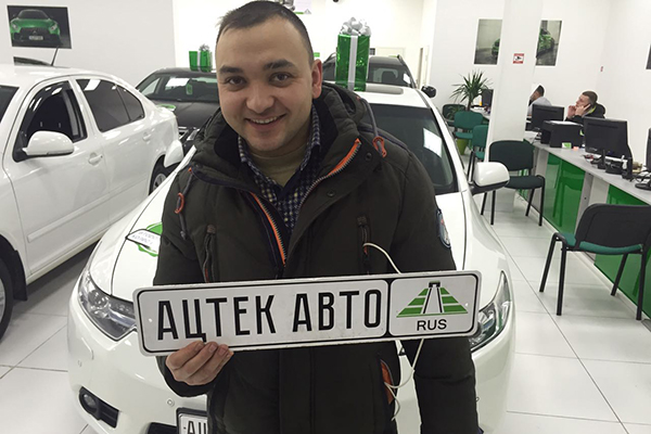 АЦТЕК-АВТО