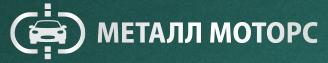 Отзывы Металл Моторс
