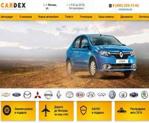 Автосалон Cardex