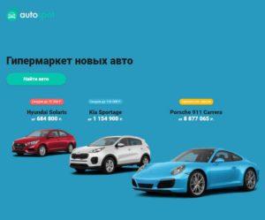 Autospot Сайт
