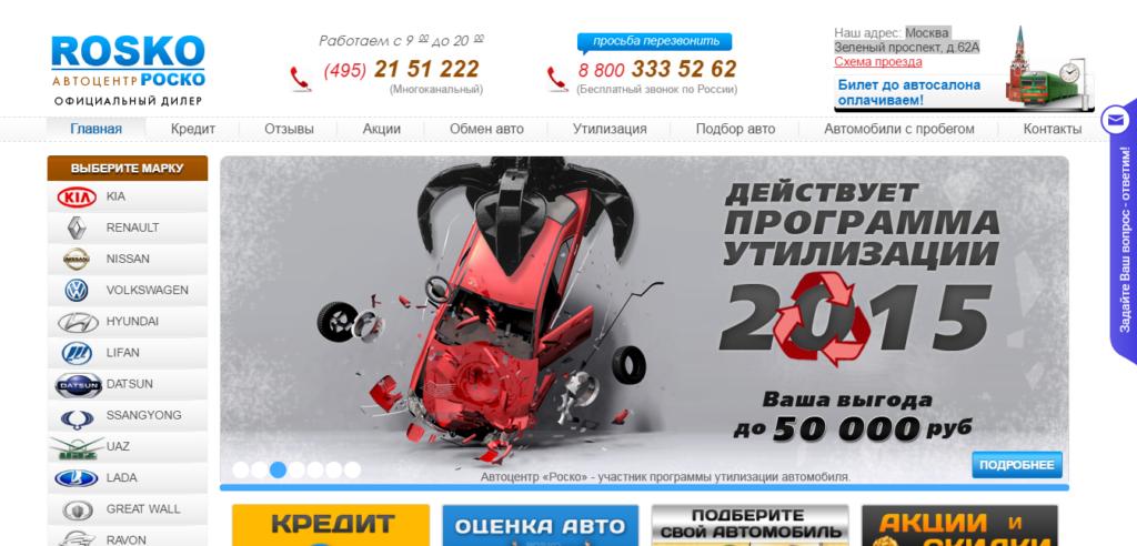 Официальный сайт Rosko