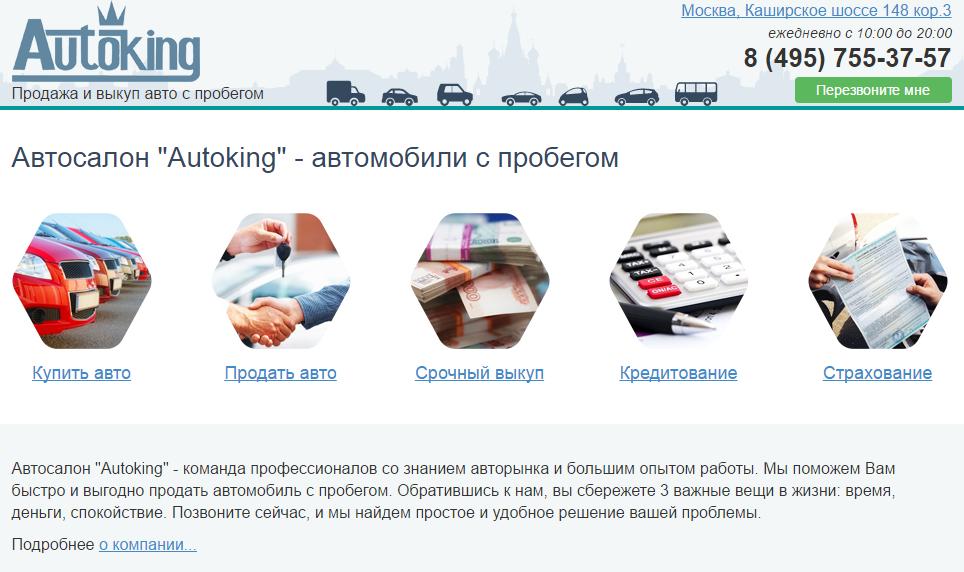 Официальный сайт Avtoking