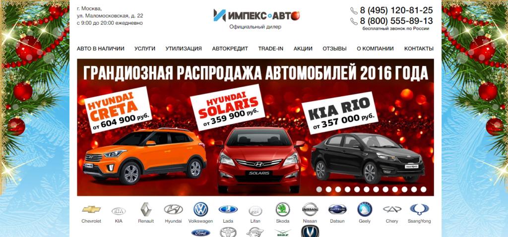 Официальный сайт Impeks-auto
