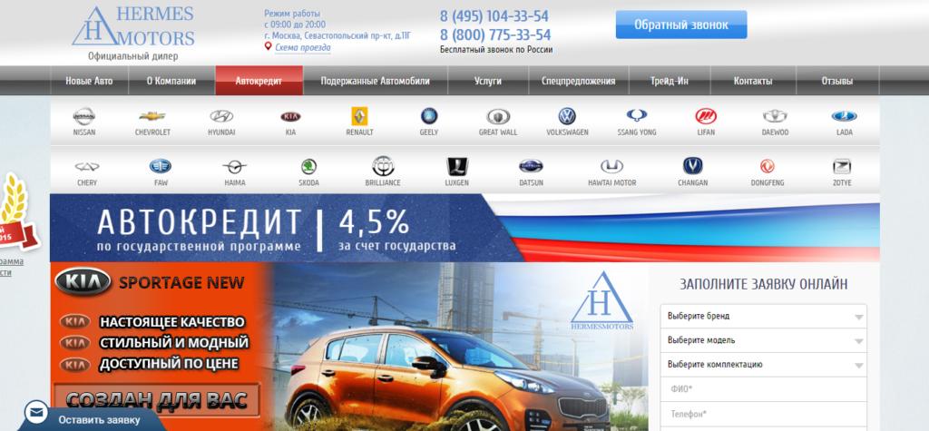 Официальный сайт Hermesmotors