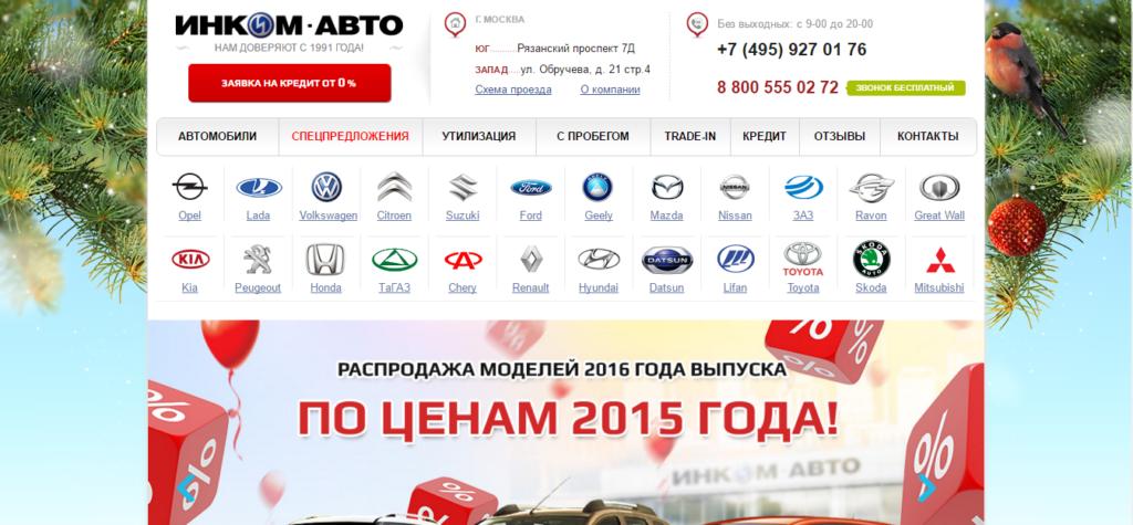 Официальный сайт Incom Auto