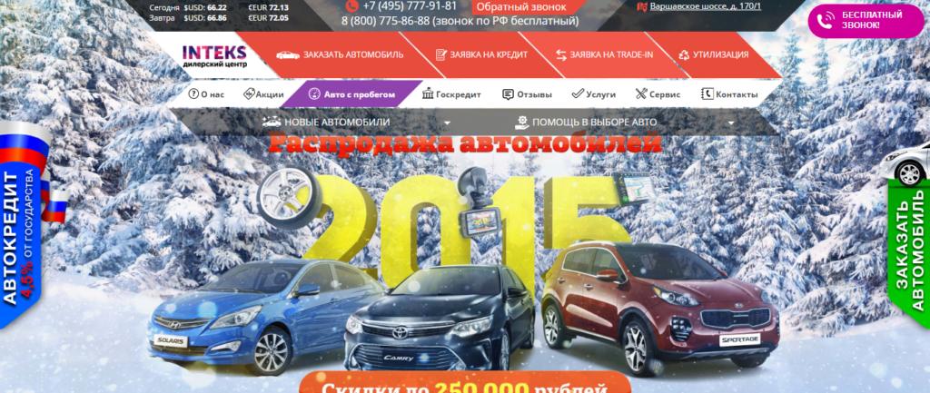 Официальный сайт Inteks