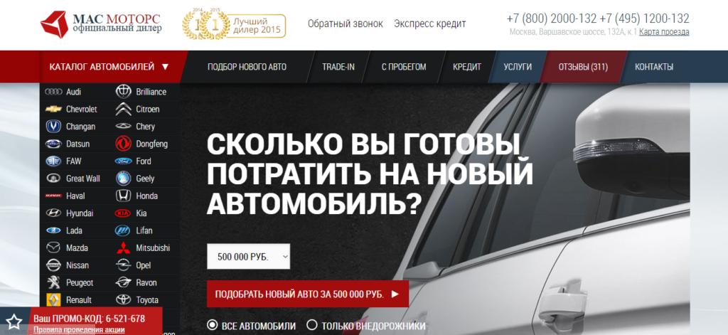 Официальный сайт Masмotors