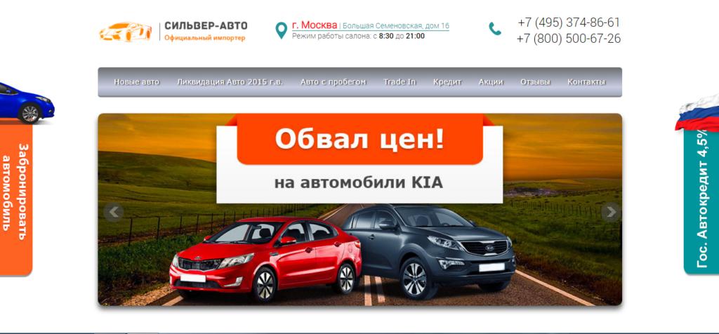 Официальный сайт Silver avto
