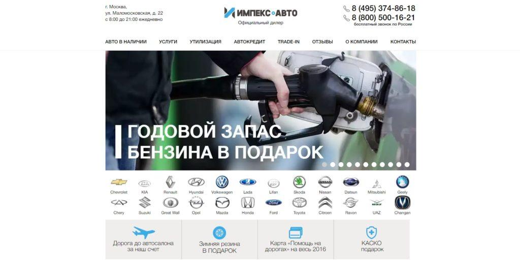 Автосалоны в Москве с хорошей репутацией лучшие крупные