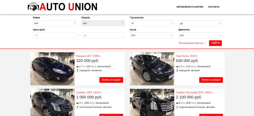Официальный сайт Аutounion