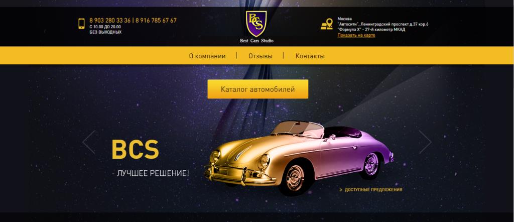 Официальный сайт best-cars-studio