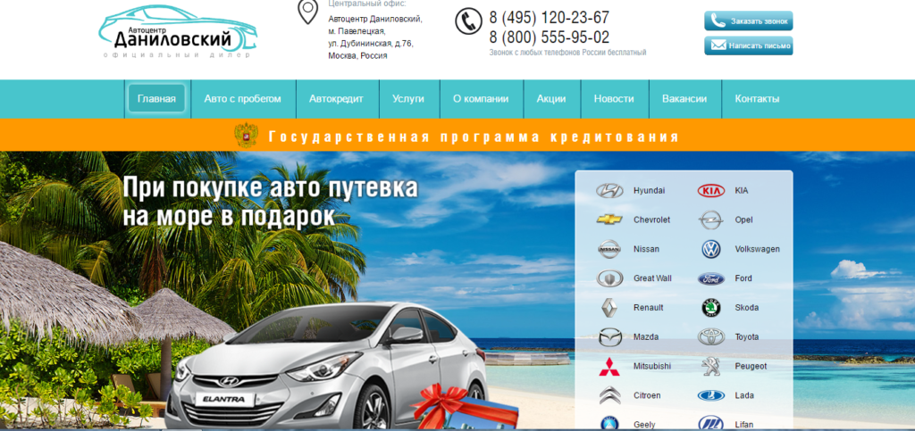 Официальный сайт Danilov-auto