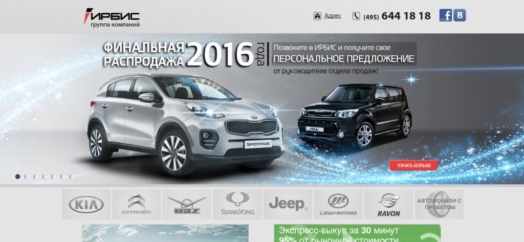 Официальный сайт Irbis-auto