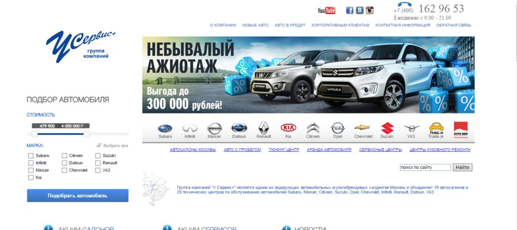Официальный сайт Uservis