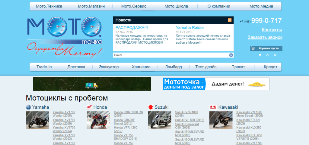 Официальный сайт Мototochka