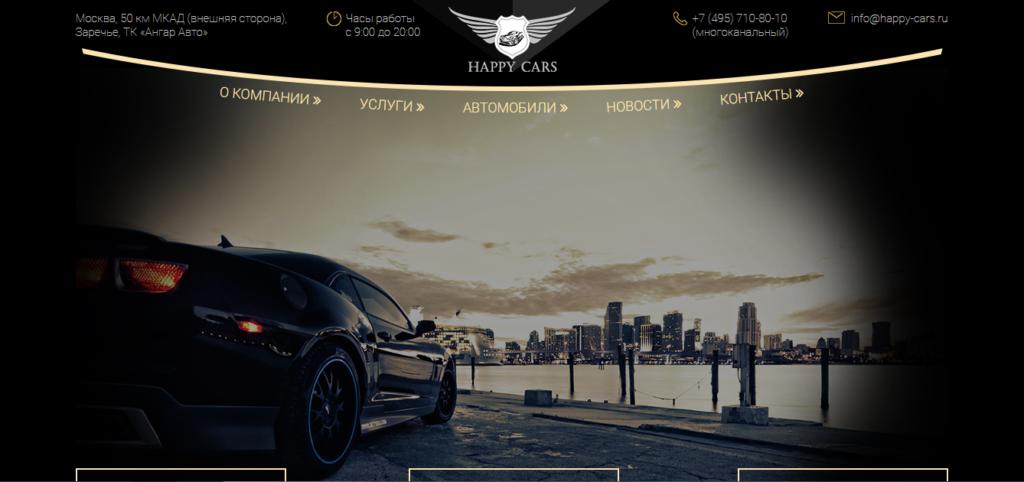 Официальный сайт Happy-cars