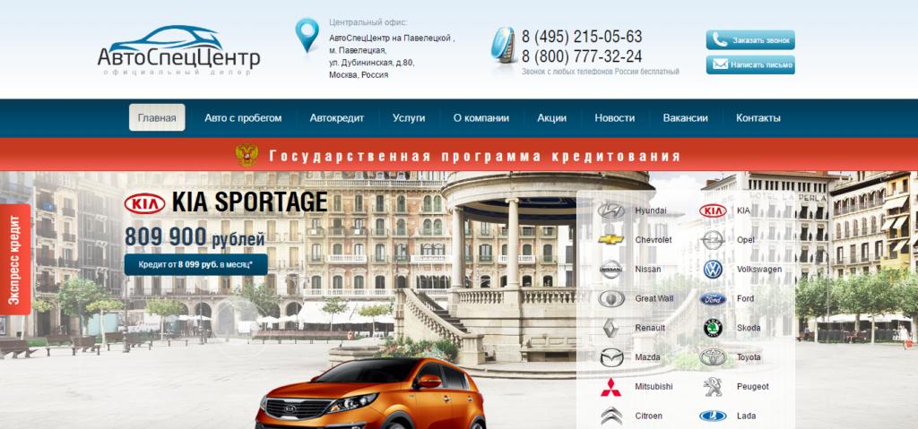 Официальный сайт AvtoSpecCentr