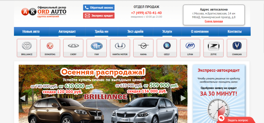 Официальный сайт Akord-auto