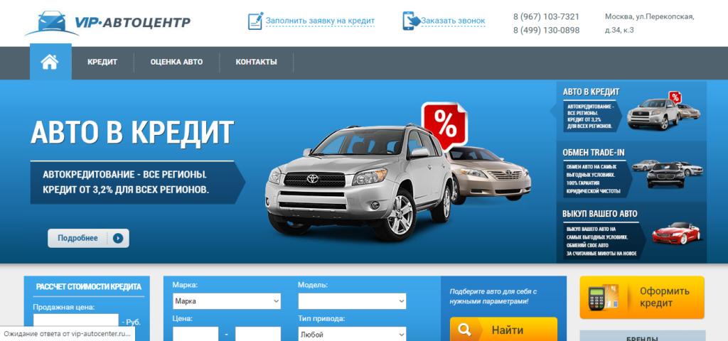 Официальный сайт vip-autocenter