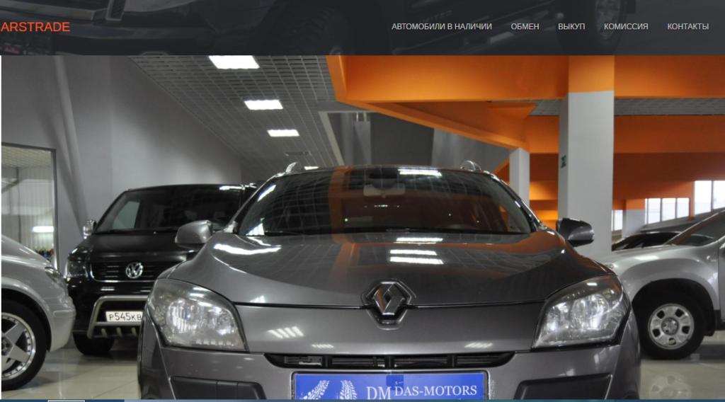 Официальный сайт Das-motors