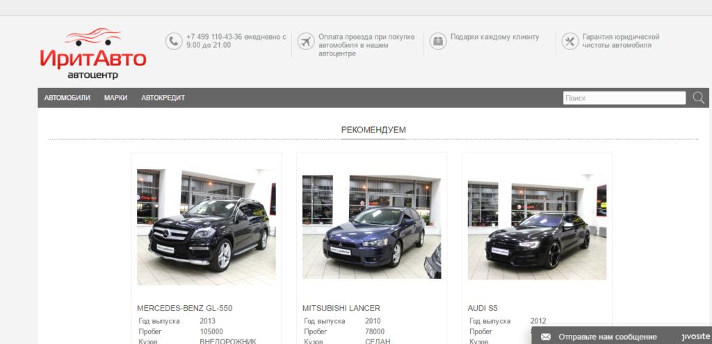 Официальный сайт Iritauto