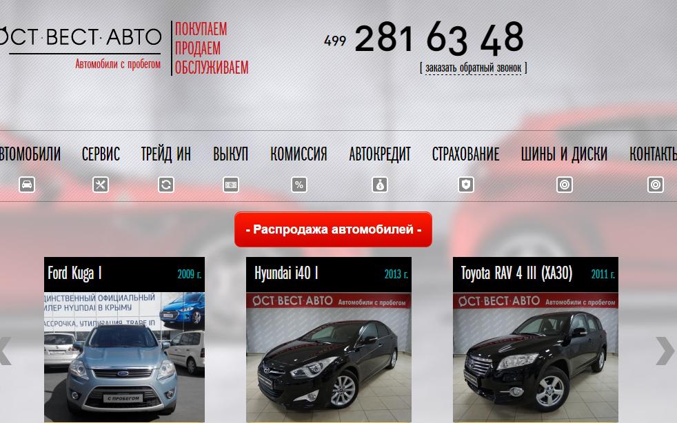 Официальный сайт Owauto