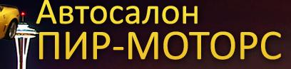 Отзывы Пир Моторс