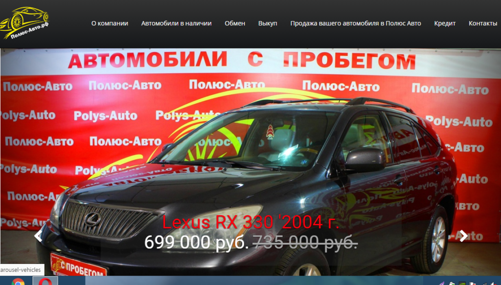 Официальный сайт Polys-auto