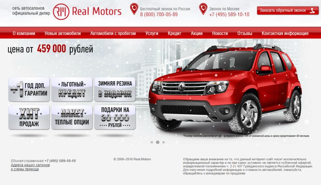 Официальный сайт Real-motors