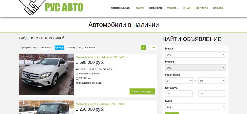 Официальный сайт Rusauto