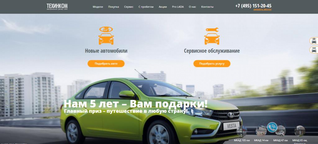 Официальный сайт Pro-Lada