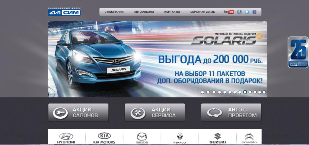 Официальный сайт sim-auto