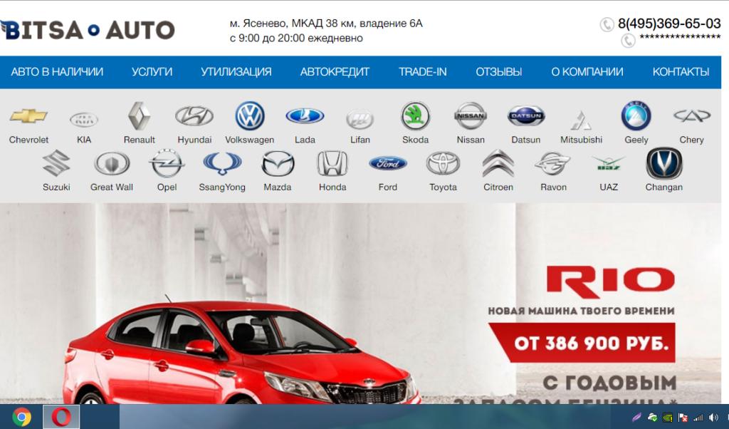 Официальный сайт Bitsa-auto