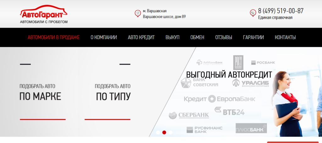 Официальный сайт Garant91