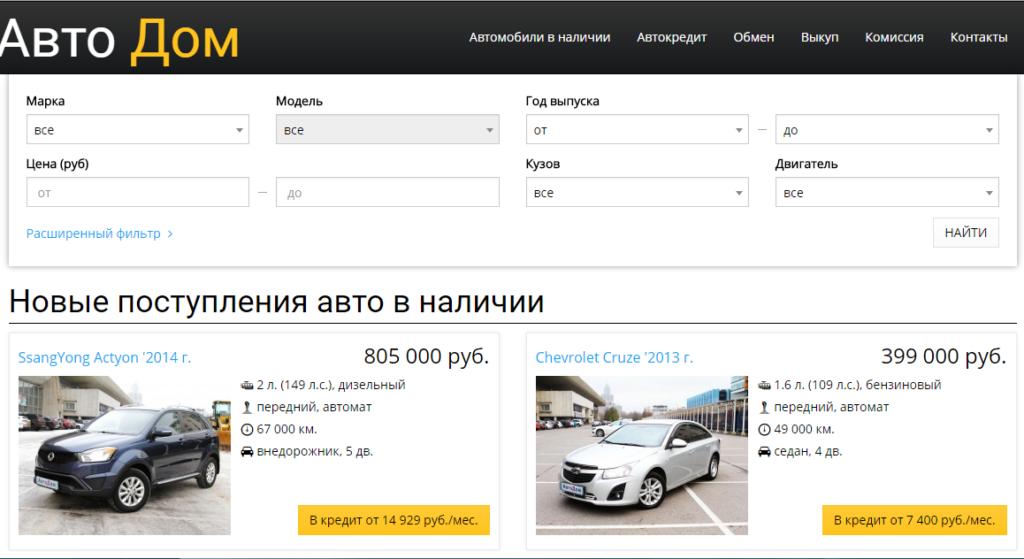 Официальный сайт Avtodom1