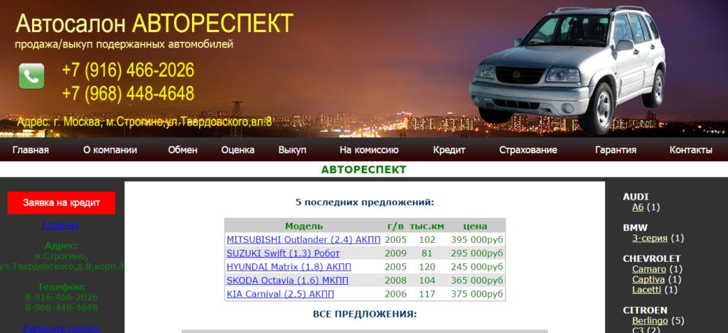 Официальный сайт auto900