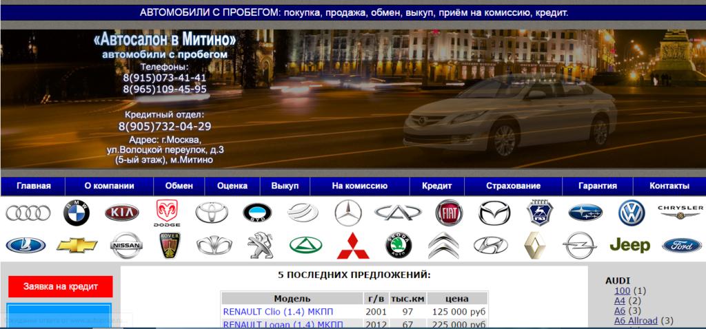 Официальный сайт avtosalon-v-mitino