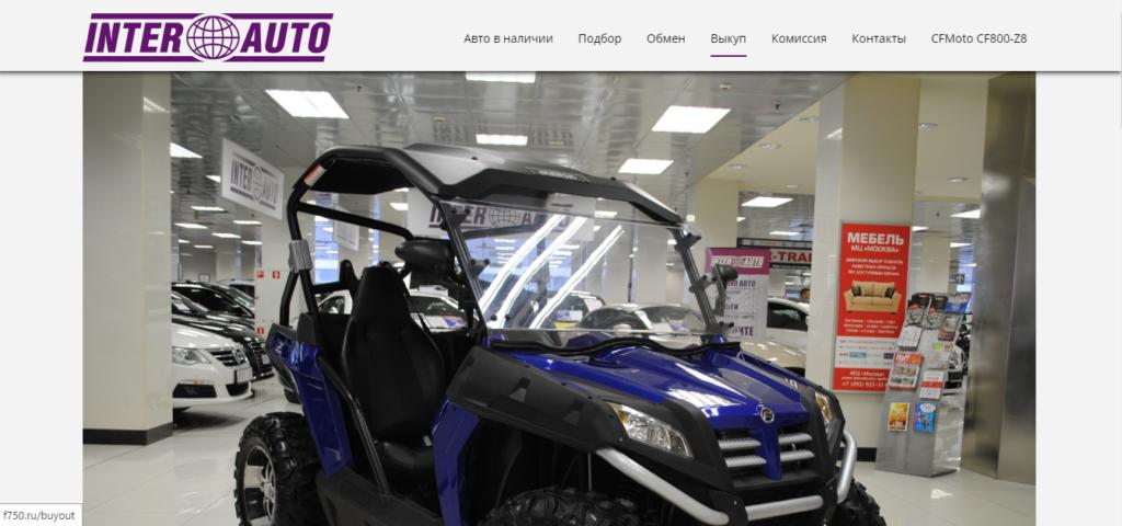 Официальный сайт Inter auto