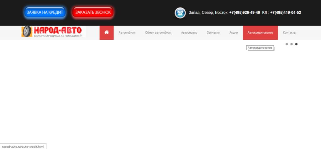 Официальный сайт Narod-avto