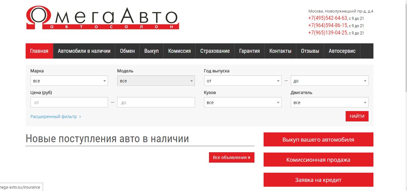 Официальный сайт Omega-avto