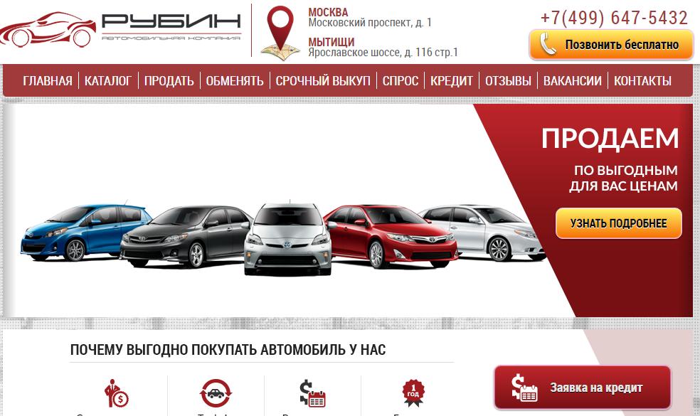 Официальный сайт Аvtorubin