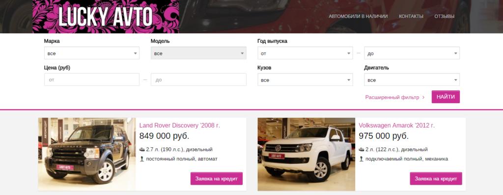Официальный сайт Luckyavto