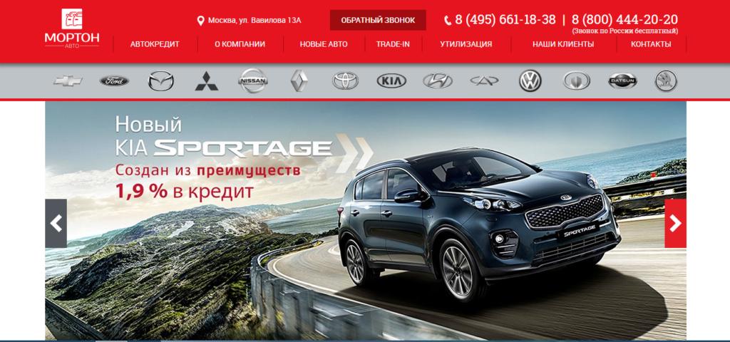 Официальный сайт Mortonauto