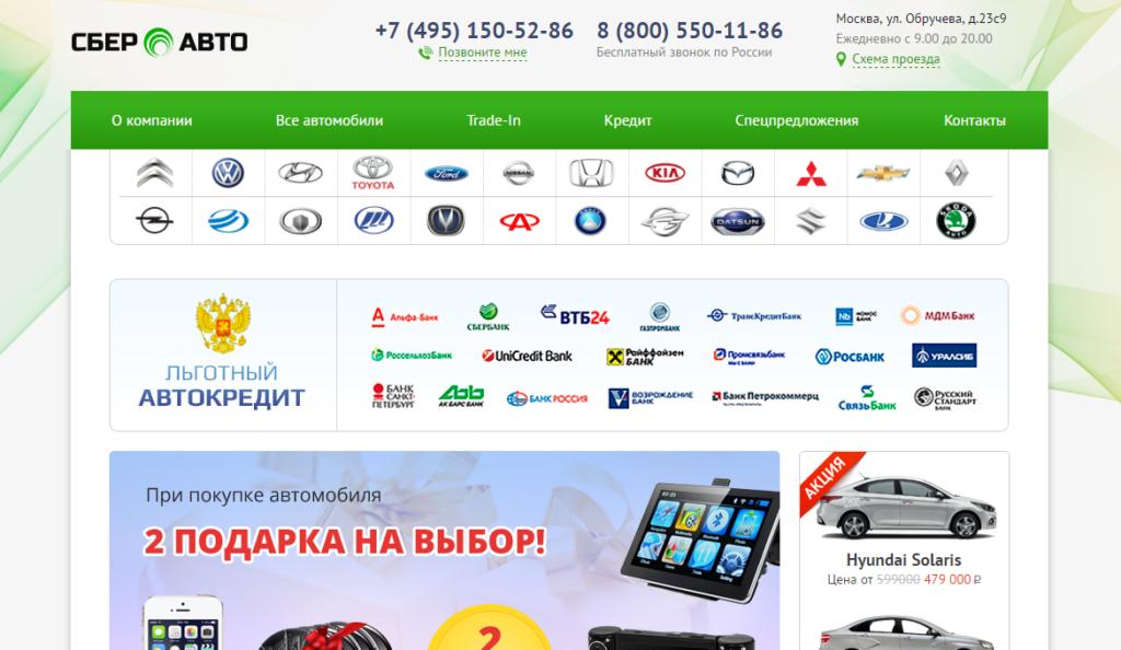 Официальный сайт sber-auto.ru