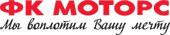 Отзывы ФК Моторс