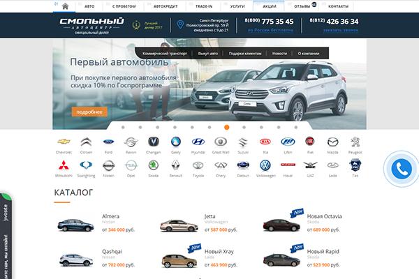 Официальный сайт Smolny