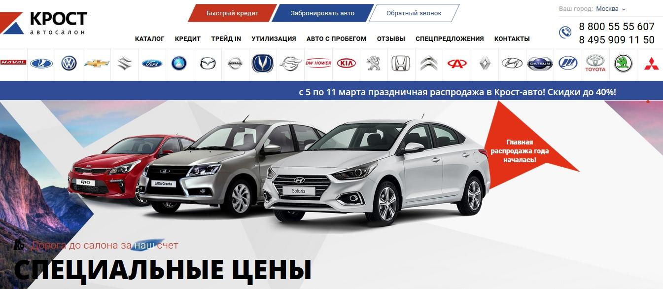 Официальный сайт Krost Auto